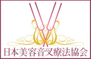 日本美容音叉療法協会